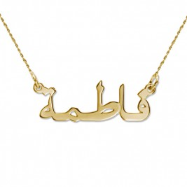 18ct Yellow Gold Arabic Name Necklace